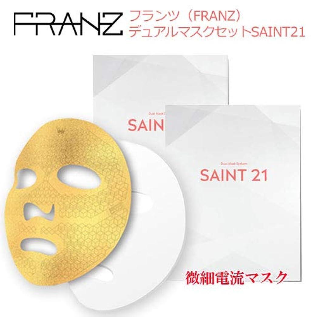 ええ友情手つかずのフランツ(FRANZ)SAINT21,デュアルゴールドマスク 1箱(2枚入)×2箱セット微細電流マスク、ヒト幹細胞培養美容液 フェイスマスク シートパック