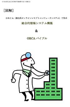 [政岡 路二]のORCA(進化的オンラインレセプトコンピュ-タシステム)で学ぶ総合的情報システム構築&ORCAバイブル