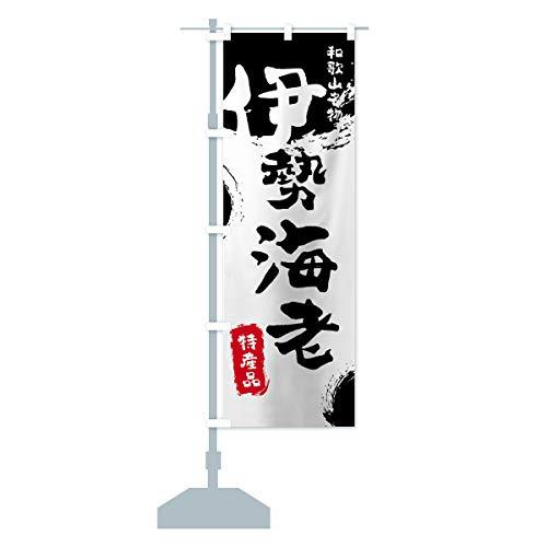 伊勢海老 のぼり旗 サイズ選べます(ハーフ30x90cm 左チチ)
