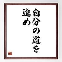 書道色紙/名言『自分の道を進め』/濃茶額付/受注後直筆(千言堂)/Z3051