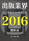 出版業界気になるニュースまとめ2016【A5版】