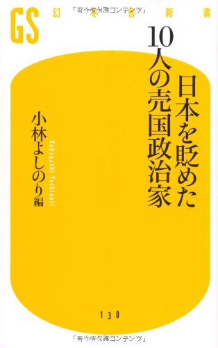 日本を貶めた10人の売国政治家 (幻冬舎新書)