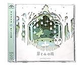 【外付け特典あり】芽ぐみの雨(初回限定盤CD+DVD)(『やはり俺の青春ラブコメはまちがっている。完』収納スリーブケース、B3リバーシブルポスター、ミニクリアファイル(A5サイズ)付 )