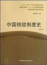 """普通高等教育十一五国家级规划教材中国税收制度史(修订版) (普通高等教育""""十一五""""国家级规划教材·全国普通高等教育规划教材)"""