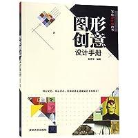 图形创意设计手册 9787302502432 赵庆华 清华大学出版社
