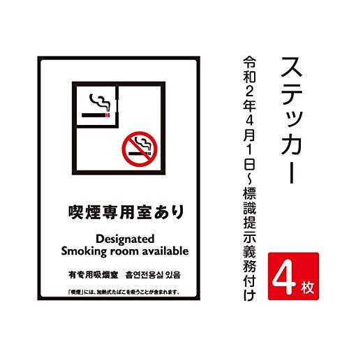 「喫煙専用室あり」 禁煙 喫煙禁止 標識掲示 ステッカー 背面グレーのり付き 屋外対応 防水◎ 店舗標識や室内掲示にも!シールタイプ stk-c001 (4枚)