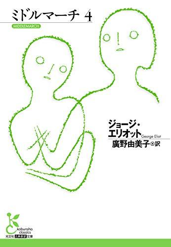 ミドルマーチ4 (光文社古典新訳文庫)