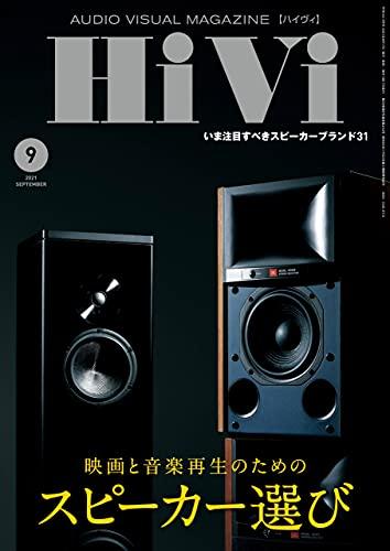 HiVi (ハイヴィ) 2021年 9月号 [雑誌]