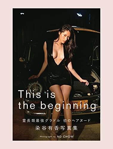 染谷有香 写真集「This is the beginning」