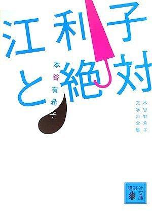 江利子と絶対〈本谷有希子文学大全集〉 (講談社文庫)