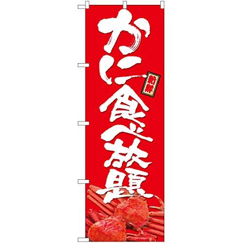 【2枚セット】 のぼり かに食べ放題 YN-6315 鮮魚 蟹 (受注生産) のぼり旗 看板 ポスター タペストリー 集客