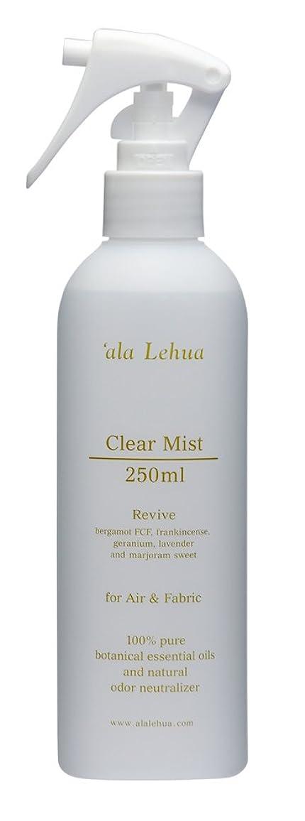 洗練荒れ地芝生`ala Lehua (アラレフア) クリアミストフォーエア&ファブリック250ml revive