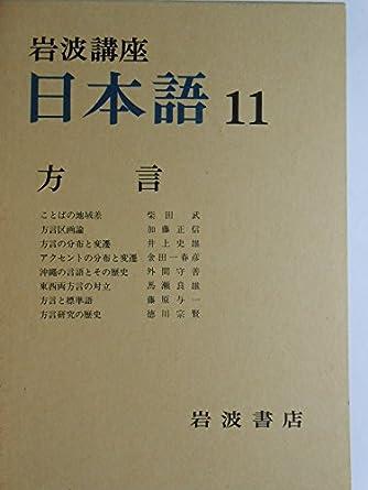 岩波講座 日本語〈11〉方言