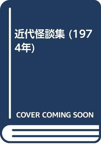 近代怪談集 (1974年)