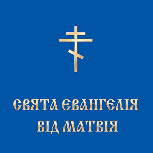 Evangelie vid Matvija audiobook cover art