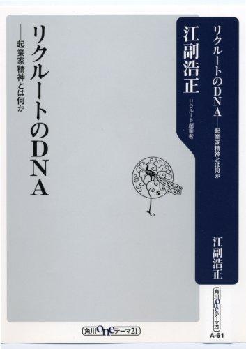 リクルートのDNA 起業家精神とは何か (角川oneテーマ21)