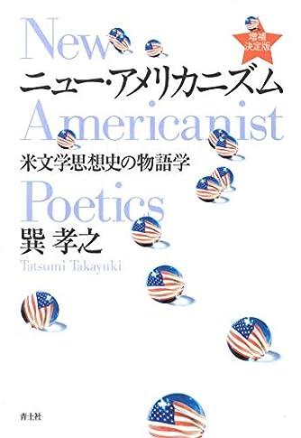ニュー・アメリカニズム ―米文学思想史の物語学― 増補決定版