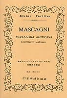 No.259 マスカーニ カヴァレリアルスティカーナ 間奏曲 (Kleine Partitur)