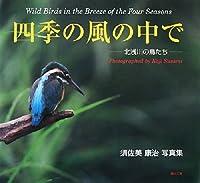 四季の風の中で/北浅川の鳥たち―須佐美康治写真集