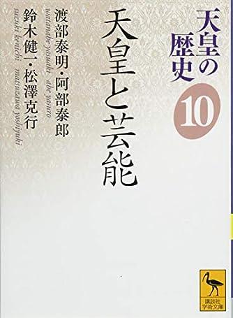 天皇の歴史10 天皇と芸能 (講談社学術文庫)