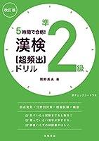 41gTMtml9yL. SL200  - 漢字検定/日本漢字能力検定