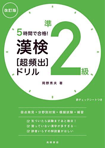 5時間で合格! 漢検準2級[超頻出]ドリル 改訂版 (高橋の漢検シリーズ)の詳細を見る