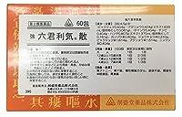 【第2類医薬品】剤盛堂薬品ホノミ漢方 強六君利気散 60包きょうりっくんりきさん ×5