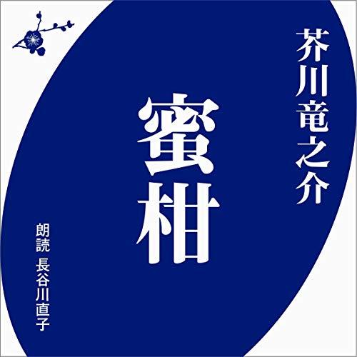 『蜜柑』のカバーアート