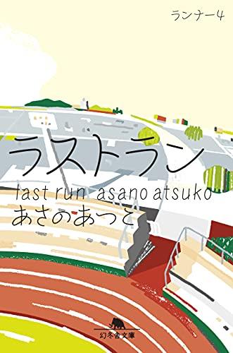 ラストラン ランナー4 (幻冬舎文庫)