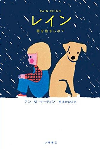レイン: 雨を抱きしめて (Sunnyside Books)