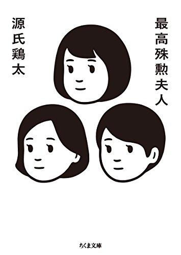 最高殊勲夫人 (ちくま文庫)