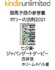 競馬予想の参考書ホリーの法則2021 七夕賞・ジャパンダートダービー合併号