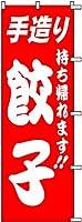 のぼり旗 手造り餃子 3020-1 600×1800mm 株式会社UMOGA