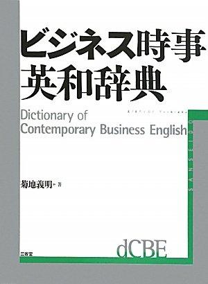 三省堂『ビジネス時事英和辞典』