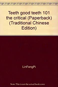 Unknown Binding Teeth good teeth 101 the critical (Paperback) (Traditional Chinese Edition) Book