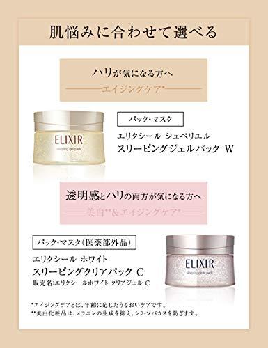 エリクシールホワイトスリーピングクリアパックC105g【医薬部外品】