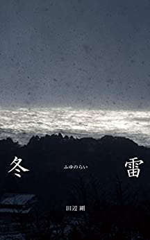 [田辺剛]の冬雷