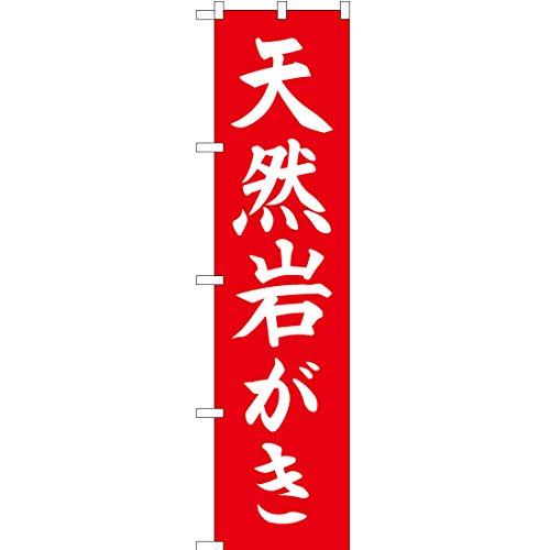 【2枚セット】のぼり旗 天然岩がき 赤地 No.YNS-1432 (三巻縫製 補強済み)