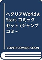 ヘタリアWorld★Stars コミックセット (ジャンプコミックス) [マーケットプレイスコミックセット]