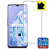 PDA工房 OPPO Reno3 A ブルーライトカット[反射低減] 保護 フィルム [指紋認証対応] 日本製