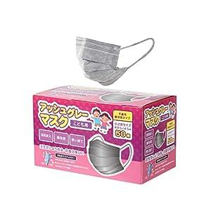 [Amazon限定ブランド] HOC アッシュ グレー マスク 子供用 50枚 小さめサイズ 使い捨て 個包装 3層構造 不織布マスク グレーマスク グレー スモール スモールサイズ Sサイズ S