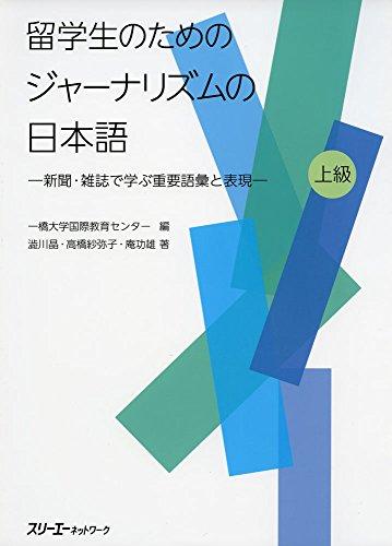 留学生のためのジャーナリズムの日本語―新聞・雑誌で学ぶ重要語彙と表現 上級