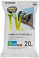 エレコム ウェットティッシュ Lサイズ 20枚入 AVD-TVWC20LN