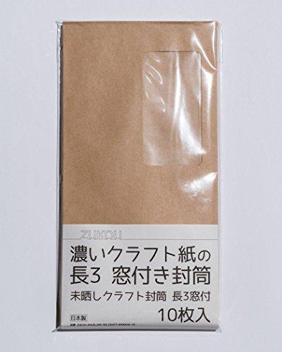 ZUKOU 濃いクラフト紙の 長3 窓付き封筒/未晒しクラフト封筒 長3窓付 10枚入り