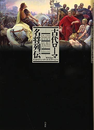 古代ローマ名将列伝 / エイドリアン・ゴールズワーシー