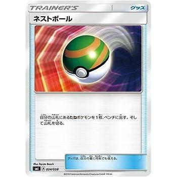 ポケモンカードゲーム/PK-SMI-024 ネストボール
