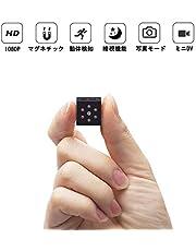 超小型カメラ 隠しカメラ 1080P高画質 長時間録画 動体検知 暗視機能 赤外線 防犯監視カメラ 携帯型 屋外/屋内用 ループ録画機能 日本語取扱