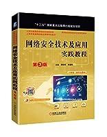 网络安全技术及应用实践教程 第3版