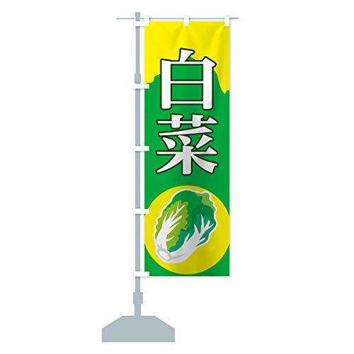 白菜 のぼり旗 サイズ選べます(コンパクト45x150cm 左チチ)