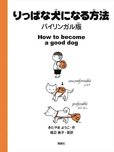 りっぱな犬になる方法 バイリンガル版の詳細を見る
